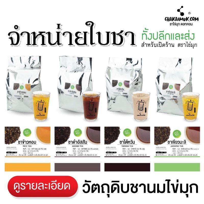 ผงโกโก้,โกโก้,tea,cocao - CHAKAIMUK ชาไข่มุก - ขายอุปกรณ์และ ...